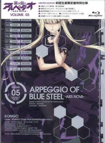 蒼き鋼のアルペジオ -アルス・ノヴァ- VOLUME.05 初回生産限定盤 【ブルーレイ】