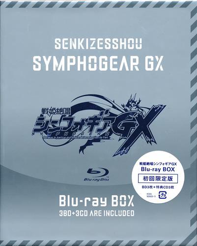 戦姫絶唱シンフォギアGX Blu-ray BOX 【ブルーレイ】