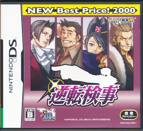 逆転検事 New BEST Price! 2000 【DS】