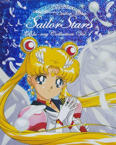 美少女戦士セーラームーン セーラースターズ Blu-ray COLLECTION 1 (初回版)