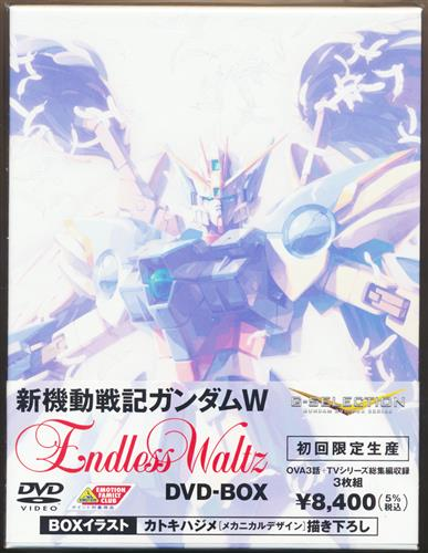 G-SELECTION 新機動戦記ガンダムW Endless Waltz DVD-BOX