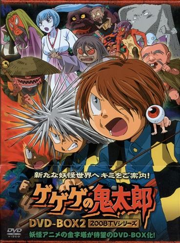ゲゲゲの鬼太郎(2007年版) DVD-BOX 2