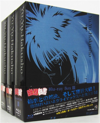 幽遊白書 Blu-ray BOX 全3巻セット 【ブルーレイ】
