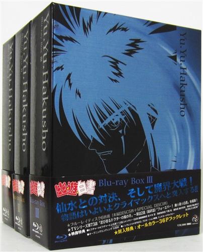 幽遊白書 Blu-ray BOX 全3巻セット