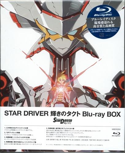 STAR DRIVER 輝きのタクト Blu-ray BOX 完全生産限定版