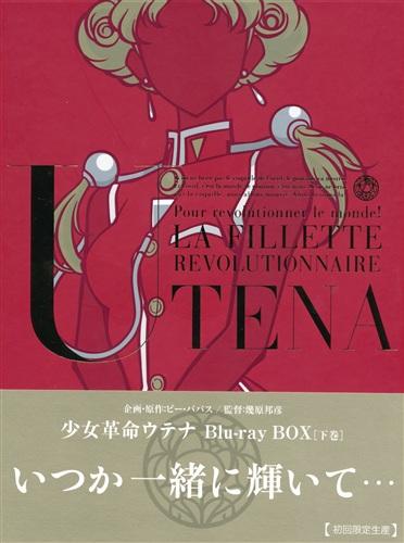 少女革命ウテナ Blu-ray BOX 下巻 初回限定生産版