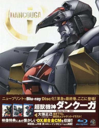 超獣機神ダンクーガ Blu-ray Disc BOX 2