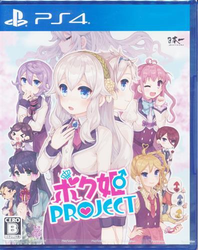ボク姫PROJECT (PS4版)