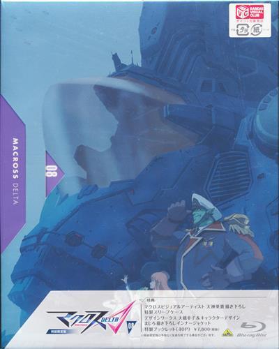 マクロスΔ 08 特装限定版