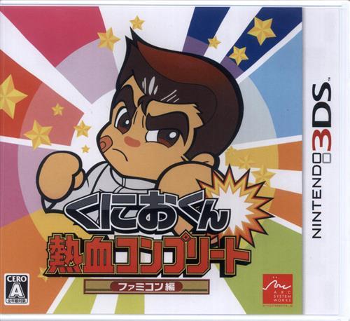 くにおくん 熱血コンプリート ファミコン編 【3DS】