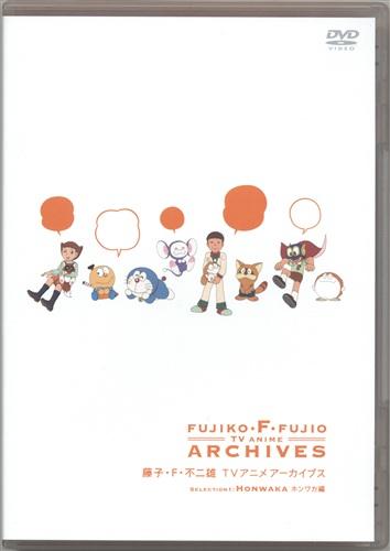 藤子・F・不二雄 TVアニメ アーカイブス セレクション 1 ホンワカ編