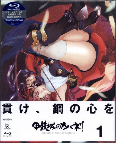 甲鉄城のカバネリ 1 完全生産限定版