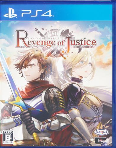 リベンジ・オブ・ジャスティス (PS4版)
