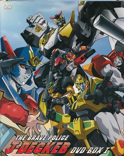 勇者警察ジェイデッカー DVD-BOX I 初回限定生産版
