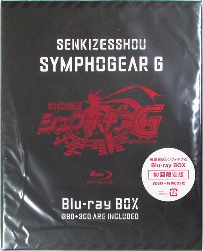 戦姫絶唱シンフォギアG Blu-ray BOX 初回限定版