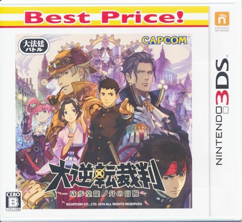 大逆転裁判 -成歩堂龍ノ介の冒險- Best Price! 【3DS】