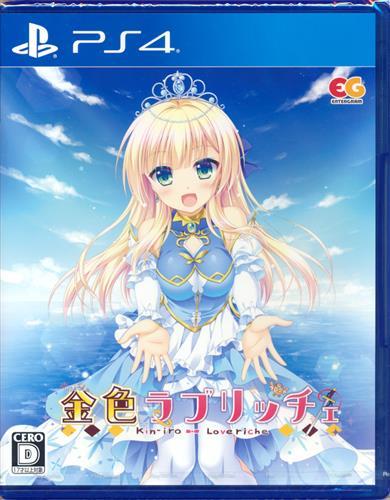 金色ラブリッチェ (通常版) (PS4版)