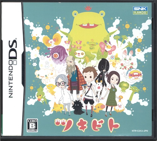 ツキビト 【DS】