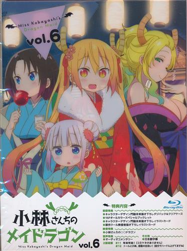 小林さんちのメイドラゴン Vol.6