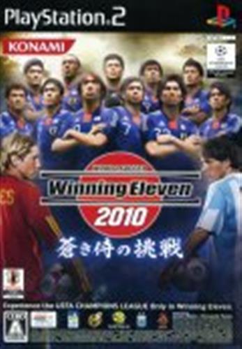ワールドサッカー ウイニングイレブン 2010 蒼き侍の挑戦 (PS2版)