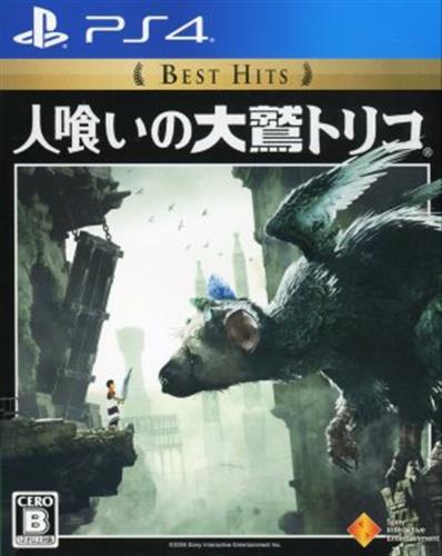 人喰いの大鷲トリコ Best Hits
