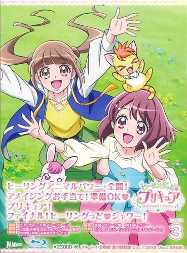 ヒーリングっど プリキュア vol.3 【ブルーレイ】