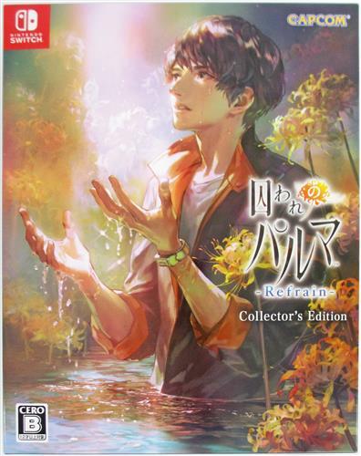 囚われのパルマ Refrain コレクターズ エディション 【Nintendo Switch】