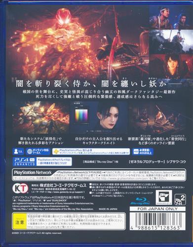 仁王 2 【PS4】