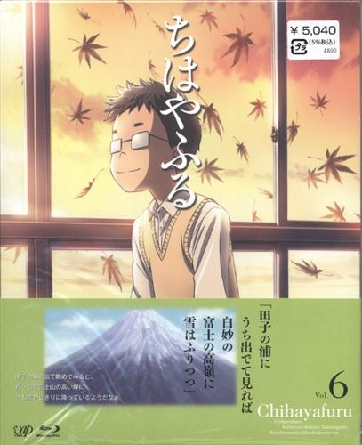 ちはやふる Vol.6 初回限定版