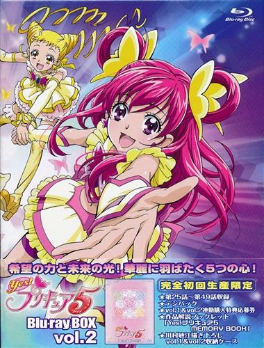 Yes! プリキュア5 Blu-ray BOX vol.2 完全初回生産限定版