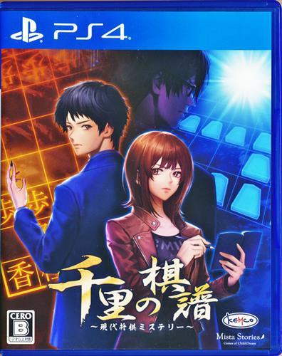 千里の棋譜 ~現代将棋ミステリー~ (PS4版)