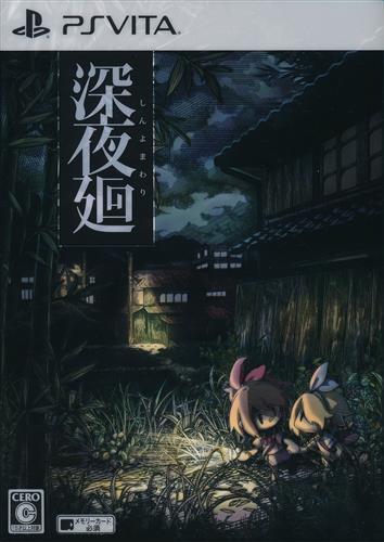 深夜廻 初回限定版 (PSVita版) 【PS VITA】