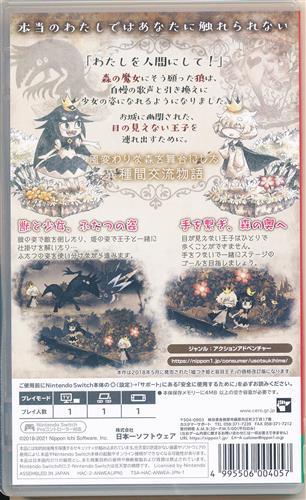 嘘つき姫と盲目王子 Best Price (Nintendo Switch版)