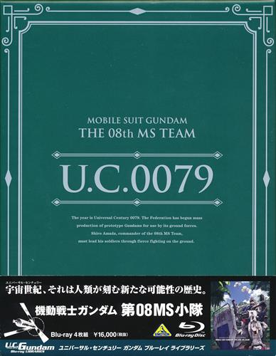 U.C.ガンダム Blu-ray ライブラリーズ 機動戦士ガンダム 第08MS小隊
