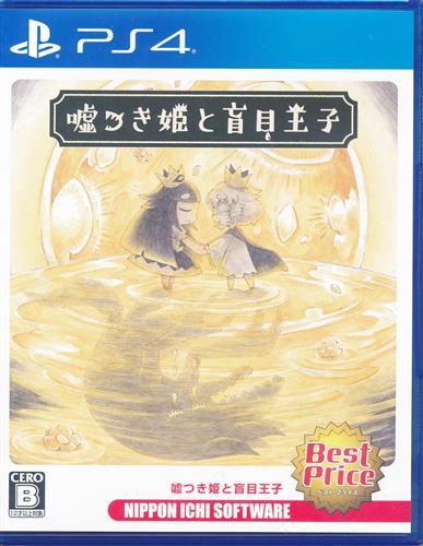 嘘つき姫と盲目王子 Best Price (PS4版)