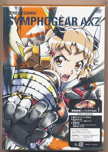 戦姫絶唱シンフォギアAXZ 1 初回生産限定版