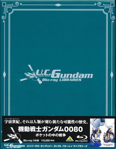 U.C.ガンダム Blu-ray ライブラリーズ 機動戦士ガンダム0080 ポケットの中の戦争