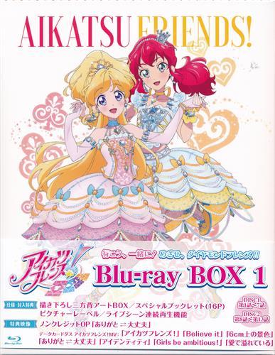 アイカツフレンズ! Blu-ray BOX 1