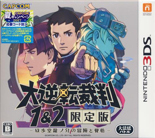 大逆転裁判 1&2 限定版 -成歩堂龍ノ介の冒險と覺悟- 【3DS】