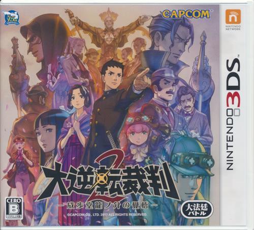 大逆転裁判 2 (通常版) -成歩堂龍ノ介の覺悟- 【3DS】