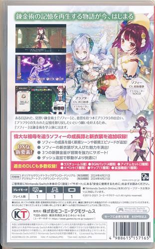 ソフィーのアトリエ ~不思議な本の錬金術士~ DX (Nintendo Switch版)