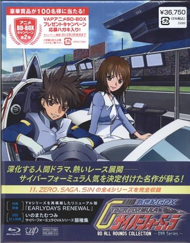新世紀GPXサイバーフォーミュラ BD ALL ROUNDS COLLECTION -OVA Series- (初回版)