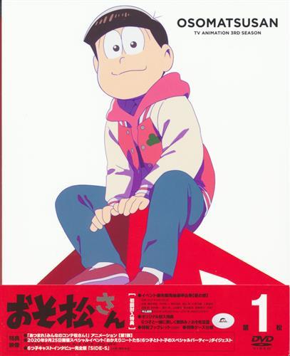 おそ松さん 第3期 第1松 初回版 【DVD】