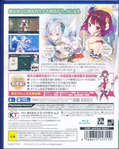 ソフィーのアトリエ ~不思議な本の錬金術士~ DX (PS4版)