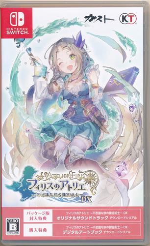 フィリスのアトリエ ~不思議な旅の錬金術士~ DX (Nintendo Switch版)