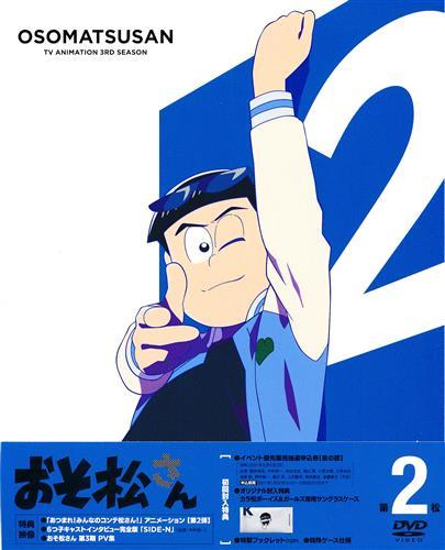 おそ松さん 第3期 第2松 初回版 【DVD】
