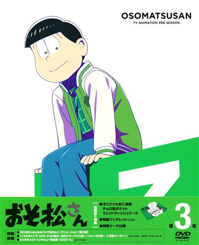 おそ松さん 第3期 第3松 初回版 【DVD】