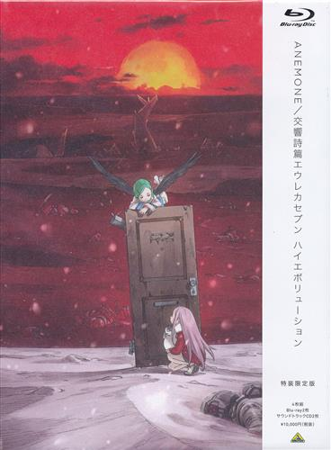 ANEMONE/交響詩篇エウレカセブン ハイエボリューション 特装限定版