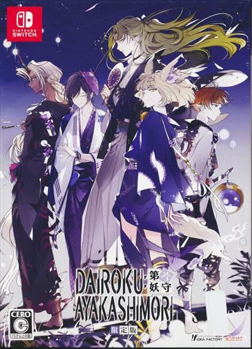 DAIROKU:AYAKASHIMORI 限定版