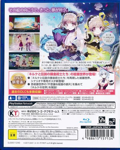 リディー&スールのアトリエ~不思議な絵画の錬金術士~ DX (PS4版)